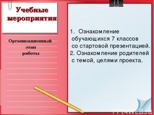 Учебные мероприятия Организационный этап работы Ознакомление обучающихся 7 класс