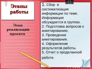 Этапы работы Этап реализации проекта 1. Сбор и систематизация информации по теме
