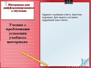 Материалы для дифференцированного обучения Ученик с проблемами усвоения учебного