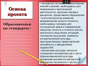 Основа проекта Образовательные стандарты : • овладение системой математических з