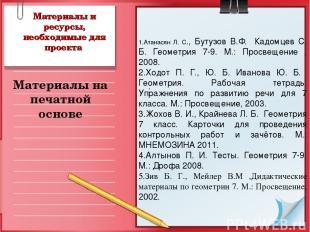 Материалы и ресурсы, необходимые для проекта Материалы на печатной основе . 1.Ат