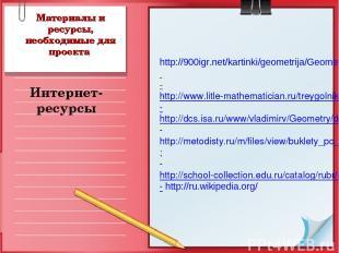 Материалы и ресурсы, необходимые для проекта Интернет-ресурсы . http://900igr.ne