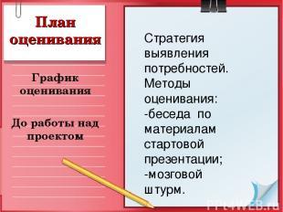 План оценивания График оценивания До работы над проектом Стратегия выявления пот
