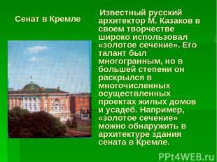 Сенат в Кремле Известный русский архитектор М. Казаков в своем творчестве широко