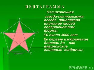П Е Н Т А Г Р А М М А Пятиконечная звезда-пентаграмма всегда привлекала вниман