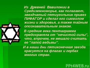 Из Древней Вавилонии в Средиземноморье, как полагают, звездчатый пятиугольник