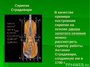 Скрипка Страдивари В качестве примера построения скрипки на основе закона золото
