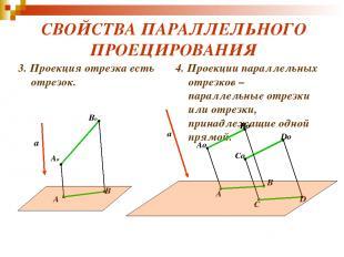 СВОЙСТВА ПАРАЛЛЕЛЬНОГО ПРОЕЦИРОВАНИЯ 3. Проекция отрезка есть отрезок. 4. Проекц