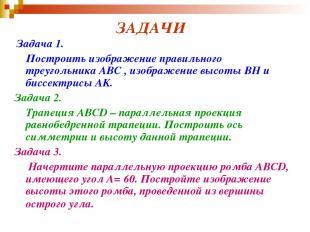 ЗАДАЧИ Задача 1. Построить изображение правильного треугольника ABC , изображени
