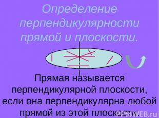Определение перпендикулярности прямой и плоскости. Прямая называется перпендикул