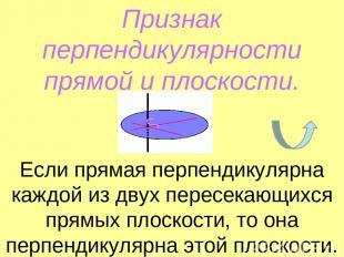 Признак перпендикулярности прямой и плоскости. Если прямая перпендикулярна каждо