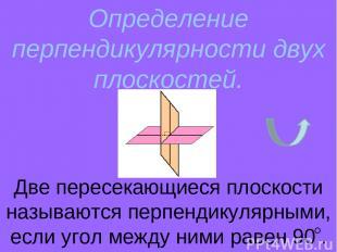 Определение перпендикулярности двух плоскостей. Две пересекающиеся плоскости наз
