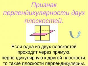 Признак перпендикулярности двух плоскостей. Если одна из двух плоскостей проходи