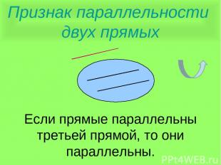 Признак параллельности двух прямых Если прямые параллельны третьей прямой, то он
