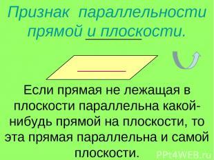 Признак параллельности прямой и плоскости. Если прямая не лежащая в плоскости па