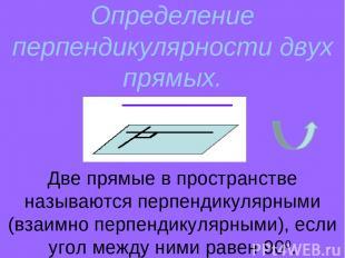 Определение перпендикулярности двух прямых. Две прямые в пространстве называются