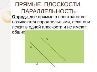 ПРЯМЫЕ. ПЛОСКОСТИ. ПАРАЛЛЕЛЬНОСТЬ Опред.: две прямые в пространстве называются п