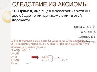СЛЕДСТВИЕ ИЗ АКСИОМЫ 10. Прямая, имеющая с плоскостью хотя бы две общие точки, ц