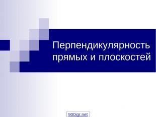 Перпендикулярность прямых и плоскостей 900igr.net