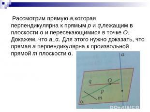 Рассмотрим прямую a,которая перпендикулярна к прямым p и q,лежащим в плоскости α