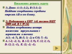 Письменно: решить задачу 1) Дано: А (1;-1;2), В (3;1;-2) Найдите координаты сере