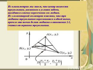 Из планиметрии мы знаем, что центр тяжести треугольника, указанного в условии за