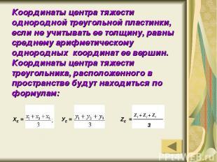 Координаты центра тяжести однородной треугольной пластинки, если не учитывать ее