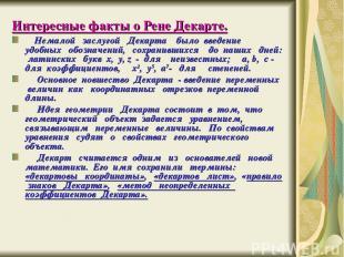 Интересные факты о Рене Декарте. Немалой заслугой Декарта было введение удобных