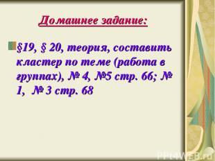 Домашнее задание: §19, § 20, теория, составить кластер по теме (работа в группах