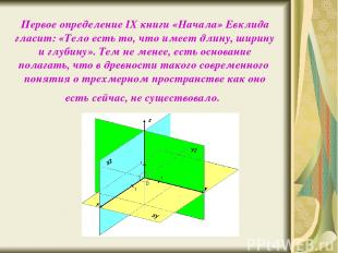 Первое определение IX книги «Начала» Евклида гласит: «Тело есть то, что имеет дл