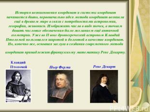 История возникновения координат и системы координат начинается давно, первоначал