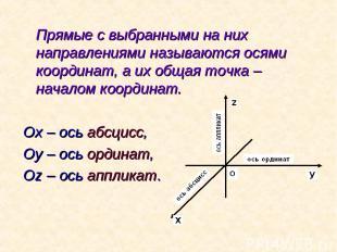 Прямые с выбранными на них направлениями называются осями координат, а их общая