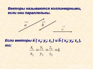 Векторы называются коллинеарными, если они параллельны. Если векторы а { x1; y1;