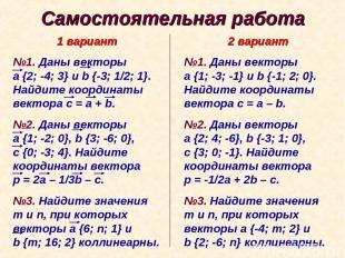 Самостоятельная работа 1 вариант №1. Даны векторы а {2; -4; 3} и b {-3; 1/2; 1}.