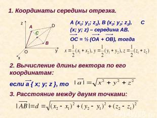 1. Координаты середины отрезка. О А В С D х у z A (x1; y1; z1), B (x2; y2; z2),