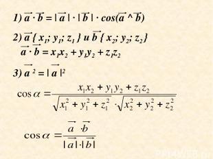 a · b = | a | · | b | · cos(a ^ b) 2) a { x1; y1; z1 } и b { x2; y2; z2 } a · b