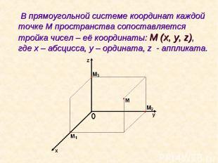 В прямоугольной системе координат каждой точке М пространства сопоставляется тро