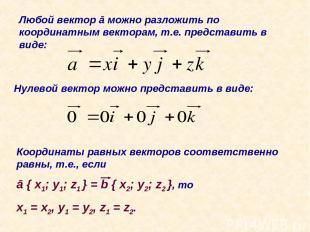 Любой вектор ā можно разложить по координатным векторам, т.е. представить в виде