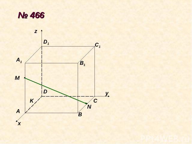 № 466 A х у z B C D A1 B1 C1 D1 M K . . N
