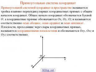 Прямоугольная система координат Прямоугольной системой координат в пространстве