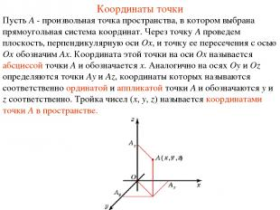 Координаты точки Пусть A - произвольная точка пространства, в котором выбрана пр