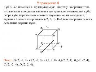 Упражнение 8 Куб A...D1 помещен в прямоугольную систему координат так, что начал