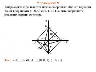 Упражнение 9 Центром октаэдра является начало координат. Две его вершины имеют к