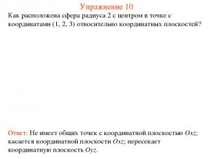 Упражнение 10 Как расположена сфера радиуса 2 с центром в точке с координатами (