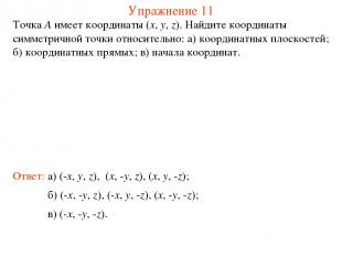 Упражнение 11 Точка A имеет координаты (x, y, z). Найдите координаты симметрично