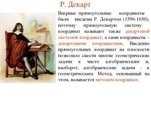Р. Декарт Впервые прямоугольные координаты были введены Р. Декартом (1596-1650),