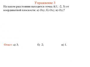 Упражнение 3 На каком расстоянии находится точка A(1, -2, 3) от координатной пло