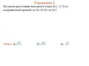 Упражнение 4 На каком расстоянии находится точка A(1, -2, 3) от координатной пря