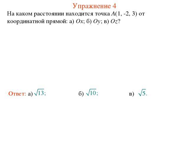 Упражнение 4 На каком расстоянии находится точка A(1, -2, 3) от координатной прямой: а) Ox; б) Oy; в) Oz?