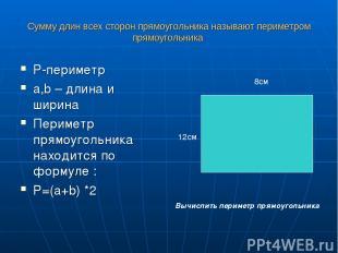Сумму длин всех сторон прямоугольника называют периметром прямоугольника P-перим